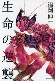 Cover_seimei